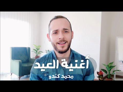 Khalina Nebark – Mohamed Kendo  | محمد كندو – خلينا نبارك – بدون موسيقى