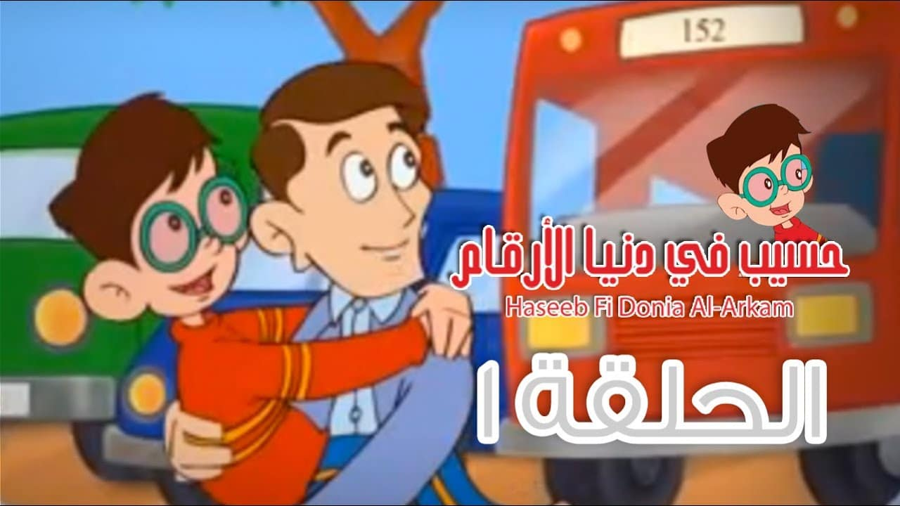 كرتون مغامرات حسيب في دنيا الأرقام بدون موسيقى (57)| Haseeb in world Numbers Cartoon – No Music