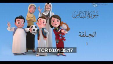 كرتون سعود وسارة في روضة القرآن - بدون موسيقى | Saud and Sarah series in Rawdat Al-Quran - No Music