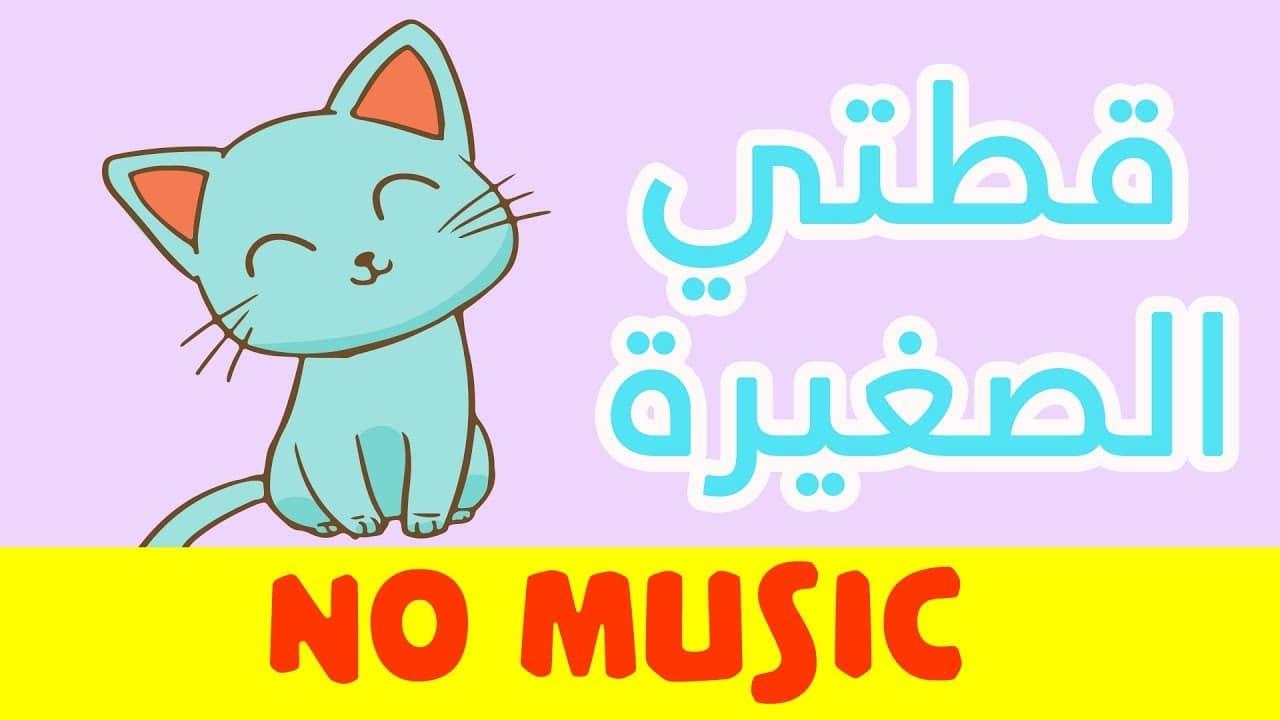 أنشودة الاطفال قطتي صغيرة واسمها نميرة  – song to learn arabic (Qittati – Kittati Saghira) – بدون موسيقى