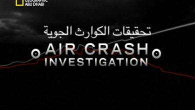 تحقيقات الكوارث الجوية بدون موسيقى | Air disaster investigations No Music (5)