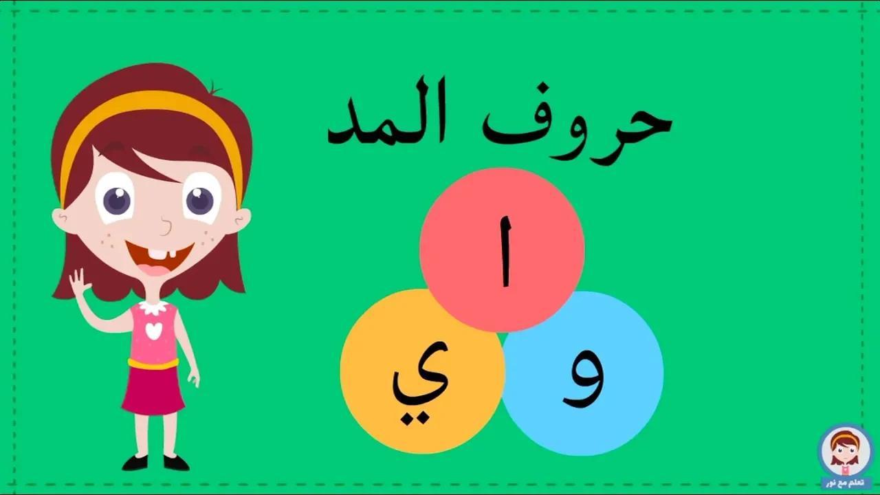 تعليم القراءة والإملاء للأطفال - Write and Read in Arabic بدون موسيقى | Teaching reading and spelling for children - Write and Read in Arabic No Music