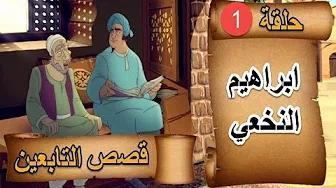 كرتون اسلامي بدون موسيقى | Islamic cartoon No Music