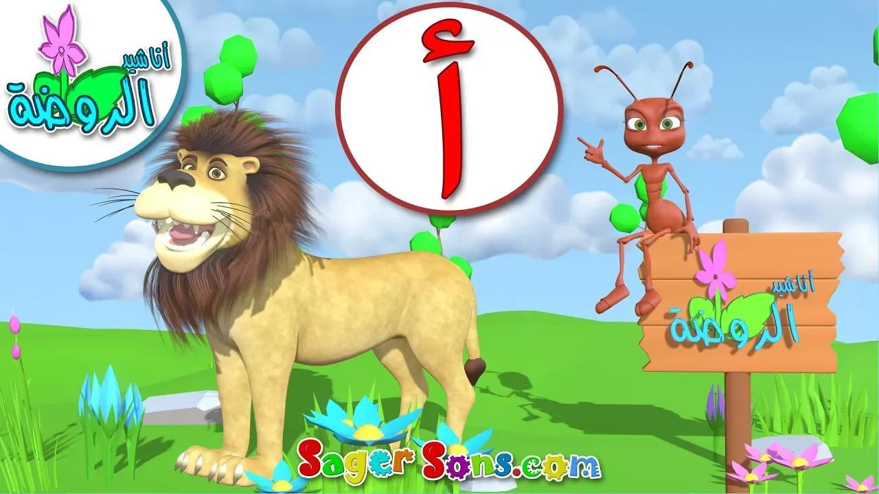 تعليم الاطفال الحروف العربية - الحروف الهجائية ( 1 ) بدون موسيقى | Teaching kids Arabic letters - alphabets (1) No Music