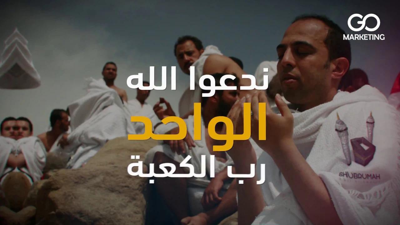 بزي الأحرام دخلنا مكّة  - أنشودة - شبرمة لحج البدل بدون موسيقى | In the attire of the Ihram, we entered Mecca - a chant - Shabrama for Hajj, the alternative No Music