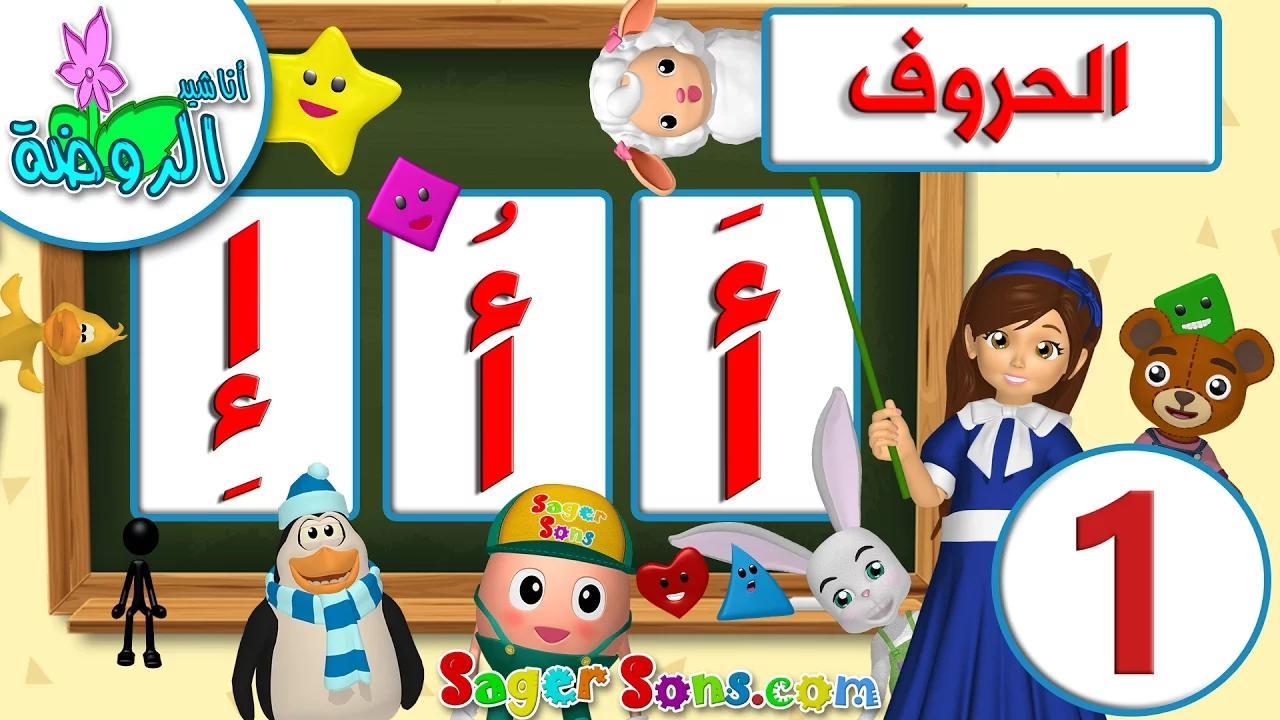 تعليم الاطفال الحروف العربية - الحروف الهجائية ( 2 ) بدون موسيقى | Teaching kids Arabic letters - alphabets (2) No Music