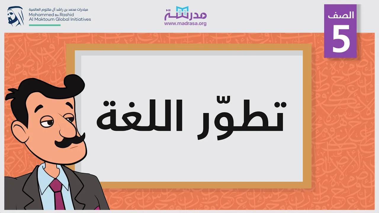لغتنا العربية بدون موسيقى | Our language is Arabic No Music