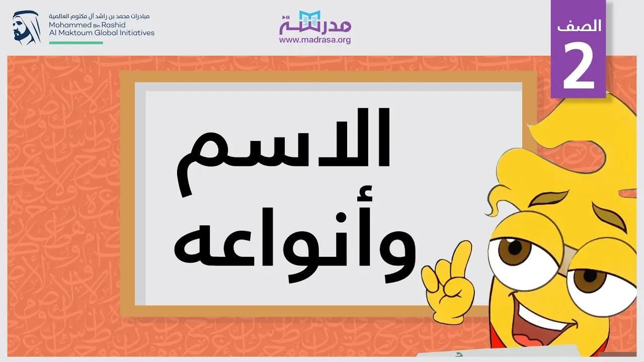 الاسم وأقسامه بدون موسيقى | Name and its divisions No Music