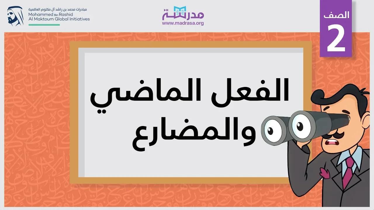 الفعل وأقسامه بدون موسيقى | Verb and its divisions No Music