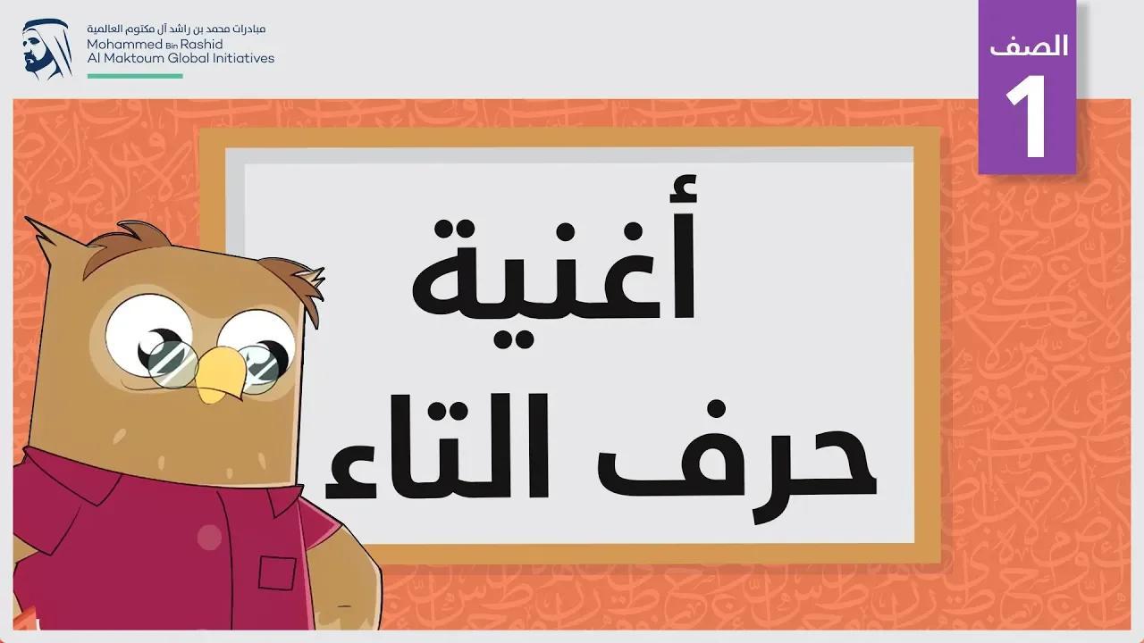 الحروف الأبجدية بدون موسيقى | The alphabet letters No Music