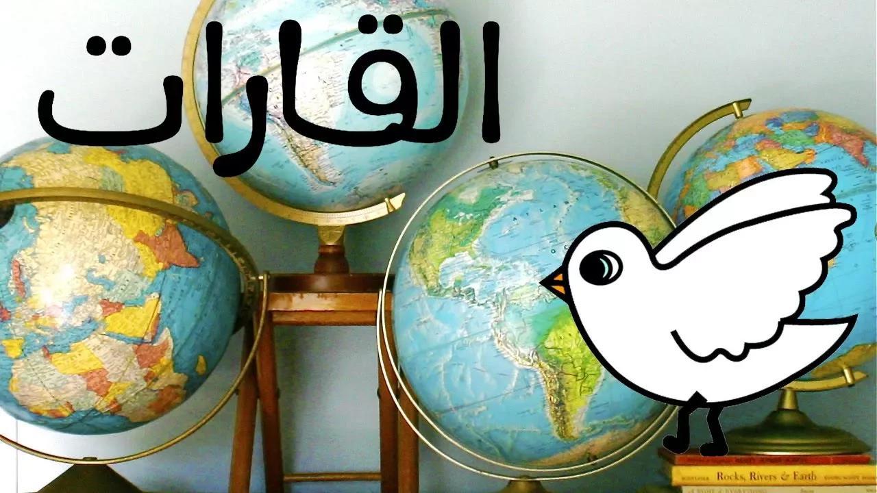 القارات - ڤيديو تعليمي للأطفال learn in arabic: continents بدون موسيقى   Continents - an educational video for children to learn in arabic: continents No Music