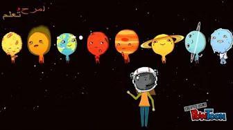 كواكب النظام الشمسي | تعليم أطفال | امرح وتعلم بدون موسيقى | Planets of the solar system | Education for children | Have fun and learn No Music