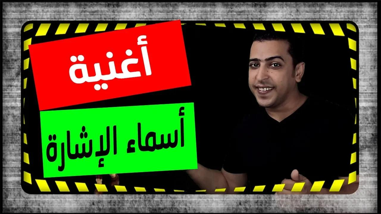 أغنية أسماء الإشارة - ذاكرلي عربي -  Education Song بدون موسيقى | Asma Al-Esharah Song - Zakirly Arabic - Education Song No Music