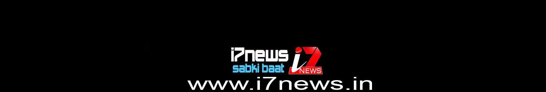 i7 Hindi News