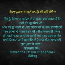 Gur sikh meet