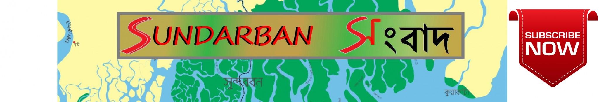 Sundarban Sambad সুন্দরবন সংবাদ