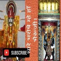 Shri bhairav upasana toliyasar