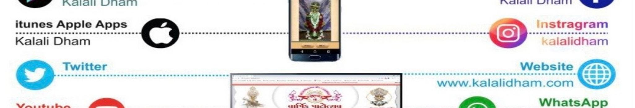Kalali Dham