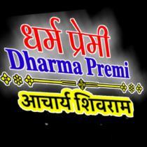 Dharm Premi श्रीअनारामधाम