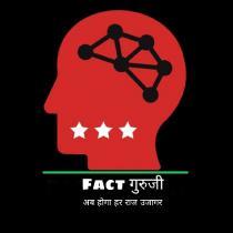 fact गुरुजी
