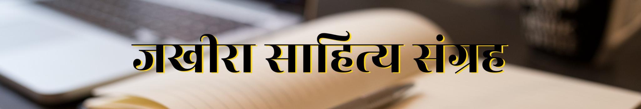 Jakhira Sahitya Sangrah