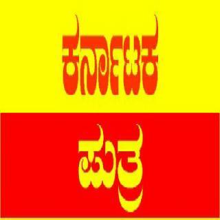 ಕರ್ನಾಟಕ ಪುತ್ರ