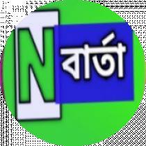 NATIONAL BARTA INDIA