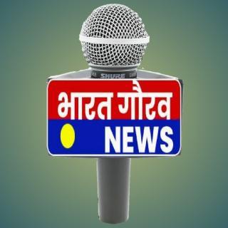 भारत गौरव न्यूज