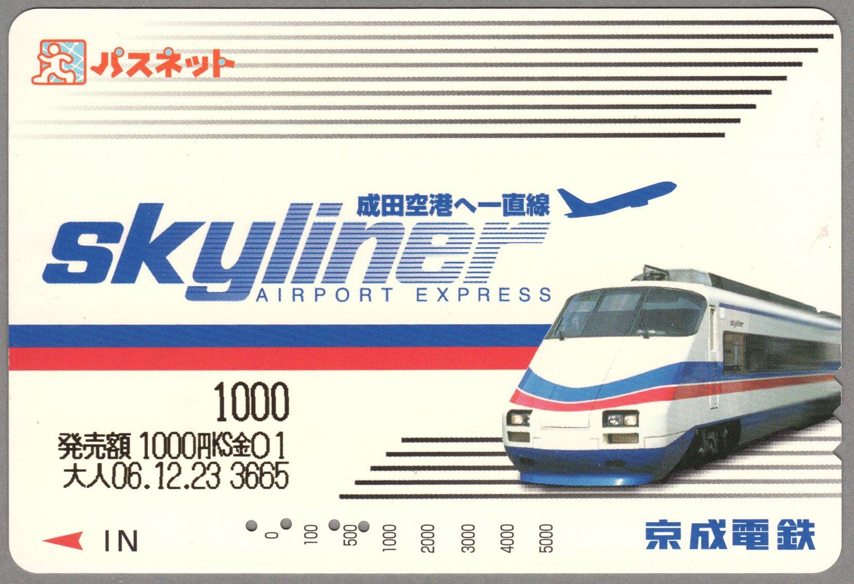 phonecard - skyliner airport express 1000 cards phone-cards