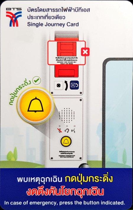 [TH] BTS 2020 Single Journey Card (Emergency design)