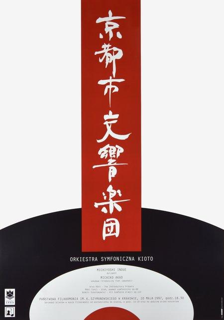 Orkiestra symfoniczna Kioto, 1997