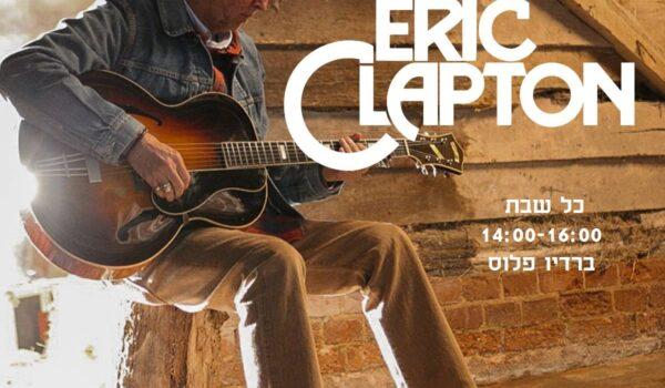כוכב השבת – אריק קלפטון